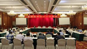 2017年四川省安徽快3基本走势图设计工作会议召开