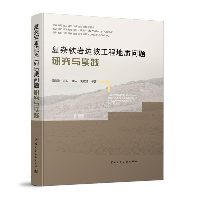 《复杂软岩边坡工程地质问题研究与实践》正式出版