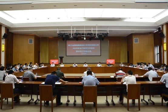 2020年生产经营工作会议暨半年工作座谈会召开